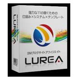 3Mブログサイトアフィリエイト「LUREA」ルレア